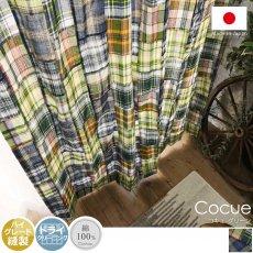 コットン100%天然素材のお洒落なタータンチェック柄カーテン 『コキュ グリーン』■完売