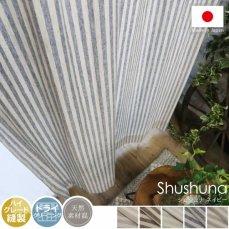 天然素材の洗いざらし風合いがナチュラルなストライプ柄カーテン 『シュシュナ ネイビー』