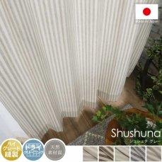 天然素材の洗いざらし風合いがナチュラルなストライプ柄カーテン 『シュシュナ グレー』