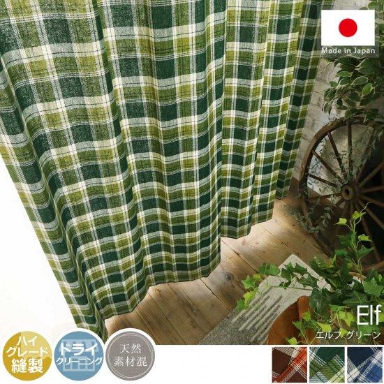 綿麻混のおしゃれでカジュアルなタータンチェック柄カーテン 『エルフ グリーン』