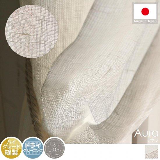 リネン100%!天然素材ならではの優しい手触りのレースカーテン 『アウラ』