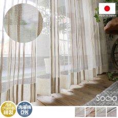 透けるボーダーとカラーラインで窓辺にアクセントを付けるレースカーテン 『ソーシア ベージュ』■完売