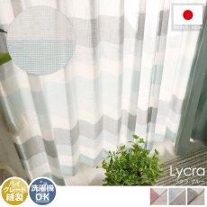 大きなボーダー柄で窓辺をアレンジ!光を明るく通してお部屋を彩るレースカーテン 『リクラ ブルー』■完売