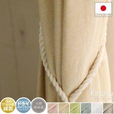 洗いざらしの風合いと、淡い色合いのシンプル無地カーテン『キラフ イエロー』