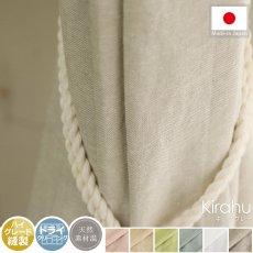 洗いざらしの風合いと、淡い色合いのシンプル無地カーテン『キラフ グレー』■欠品中(次回5月上旬入荷予定)