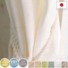 洗いざらしの風合いと、淡い色合いのシンプル無地カーテン『キラフ ホワイト』