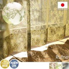 縁起の良い松とスズメがモチーフのジャパニーズモダンレースカーテン 『ルフネレース グリーン』■完売