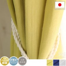 綿麻生地で自然の光を感じる、定番のシンプルカラーのカーテン 『シーニー イエロー』