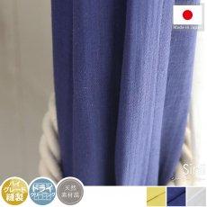 綿麻生地で自然の光を感じる、定番のシンプルカラーのカーテン 『シーニー ブルー』