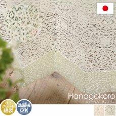 繊細で大きな花柄レースを編み込んだエレガントなレースカーテン『ハナゴコロ アイボリー』■完売