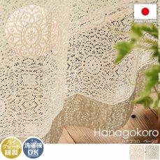 繊細で大きな花柄レースを編み込んだエレガントなレースカーテン『ハナゴコロ ベージュ』■完売