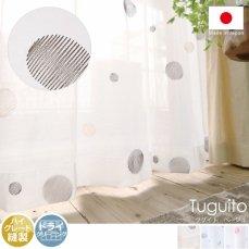淡い透け感が魅力的。可愛らしい水玉ドットの刺繍レースカーテン『ツグイト ベージュ』■完売