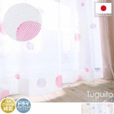 淡い透け感が魅力的。可愛らしい水玉ドットの刺繍レースカーテン『ツグイト ピンク』■完売