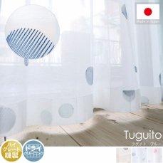 淡い透け感が魅力的。可愛らしい水玉ドットの刺繍レースカーテン『ツグイト ブルー』■完売