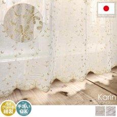 安心の日本製。自然な透け感と刺繍がポイントの美しいレースカーテン 『カリン アイボリー』■欠品中(次回5月下旬頃入荷予定)