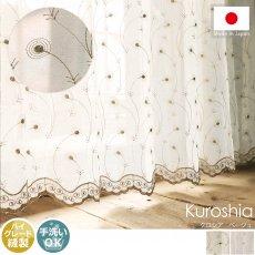 100サイズから選べる。全体に刺繍が入ったエレガントなレースカーテン 『クロシア ベージュ』