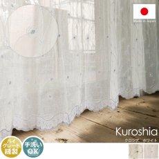 100サイズから選べる。全体に刺繍が入ったエレガントなレースカーテン 『クロシア ホワイト』