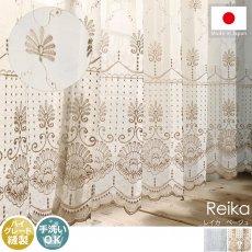 刺繍の透け感が美しい。100サイズから選べるエレガントレースカーテン 『レイカ ベージュ』