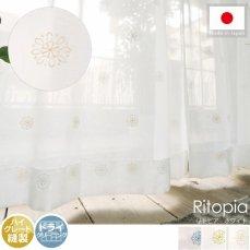 淡い透け感と小さな花柄が愛らしいポイント。ドット刺繍レースカーテン『リトピア ホワイト』■完売