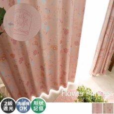 【2枚組カーテン】可愛いらしいディズニープリンセス柄デザインカーテン 『フラワープリンセス ピンク』■約幅100x丈135:完売