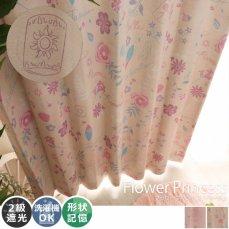 【2枚組カーテン】可愛いらしいディズニープリンセス柄デザインカーテン 『フラワープリンセス ベージュ』■約幅100x丈135:完売
