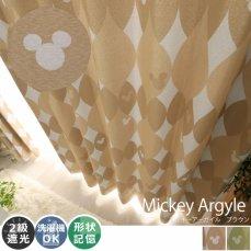 【2枚組カーテン】人気のミッキーシルエットのアーガイル柄カーテン 『ミッキーアーガイル ブラウン』