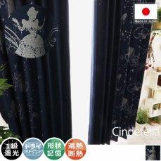 【エバ柄2枚組】1級遮光の可愛いシンデレラ柄!ディズニープリンセスカーテン 『シンデレラ』