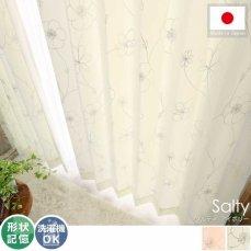 100サイズから選べる!手描き風のお花模様が可愛い既製カーテン 『ソルティ  アイボリー』