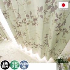 100サイズから選べる!美しいリーフ模様がポイントの既製カーテン 『レリーフ  ベージュ』