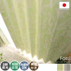 安心の日本製!淡いカラーのリーフ柄が素敵な裏地付きカーテン 『フォッシル  グリーン』