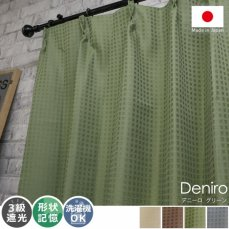 信頼の日本製!細かいブロックの織り柄がポイントのドレープカーテン 『デニーロ  グリーン』