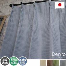 信頼の日本製!細かいブロックの織り柄がポイントのドレープカーテン 『デニーロ  グレー』