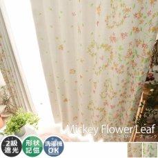【2枚組カーテン】可愛いらしいディズニー花柄デザインカーテン 『ミッキーフラワーリーフ ピンク』■全サイズ完売