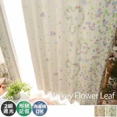 【2枚組カーテン】可愛いらしいディズニー花柄デザインカーテン 『ミッキーフラワーリーフ ブルー』