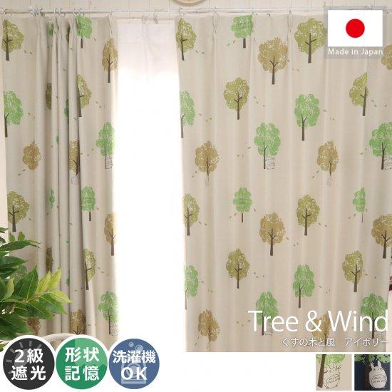 カーテン くすの木と風 アイボリー