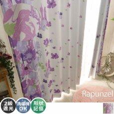 【2枚組カーテン】可愛いらしいディズニー柄デザインカーテン 『ラプンツェル』