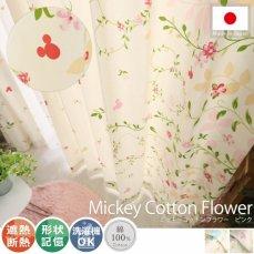 【エバ柄2枚組】コットン100%ナチュラルなディズニーデザインカーテン 『ミッキーコットンフラワー ピンク』