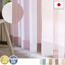 大きなストライプ柄が窓辺に映える!透け感が美しいレースカーテン 『オーランド ピンク』■完売