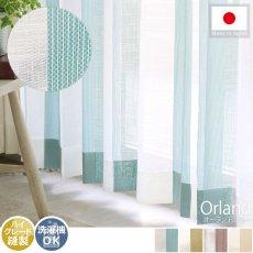 大きなストライプ柄が窓辺に映える!透け感が美しいレースカーテン 『オーランド ブルー』