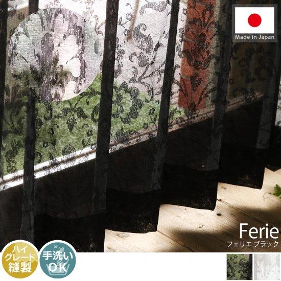 安心の日本製!自然な透け感と模様が美しいエレガントなレースカーテン 『フェリエ ブラック』
