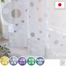 透け感のあるドット柄が可愛い。機能充実の国産ミラーレースカーテン 『パルマ』