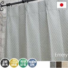 さりげない格子柄がポイント!洗える形状記憶・2級遮光ドレープカーテン 『エメリ グレー』