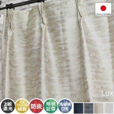 いくつもの織り柄による美しい素材感がポイントの防炎ドレープカーテン 『ラクス ベージュ』