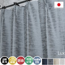 いくつもの織り柄による美しい素材感がポイントの防炎ドレープカーテン 『ラクス グレー』