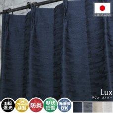 いくつもの織り柄による美しい素材感がポイントの防炎ドレープカーテン 『ラクス ネイビー』
