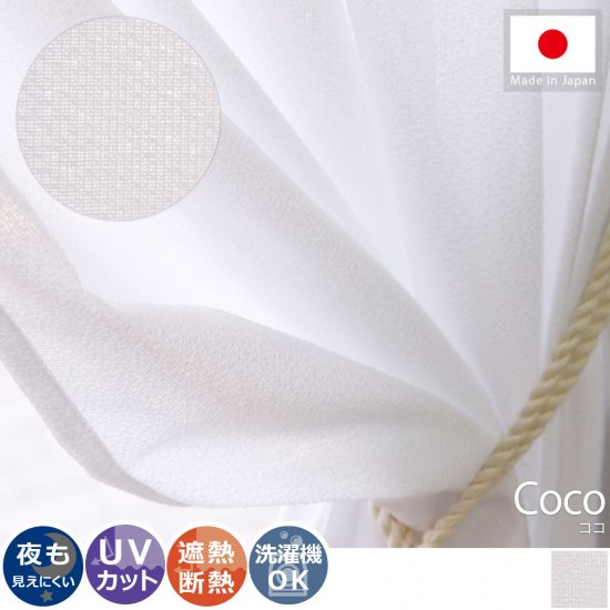 UVカット率約96%!夜透けにくいからプライバシーが守れる日本製レースカーテン 『ココ』