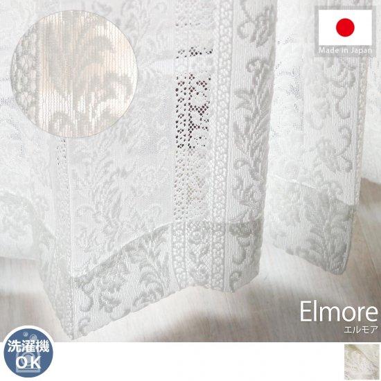 エレガントなレース模様が窓辺を華やかに!ウォッシャブルレースカーテン 『エルモア』