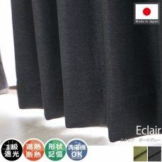 100サイズから選べる!1級遮光・遮熱・形状記憶の洗えるドレープカーテン 『エクレア ダークグレー』