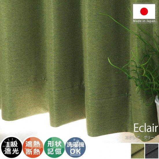 1級遮光・遮熱・形状記憶の洗えるドレープカーテン