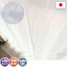 流れるような模様がポイント! UVカット機能付きの国産レースカーテン『ウィッシュ』